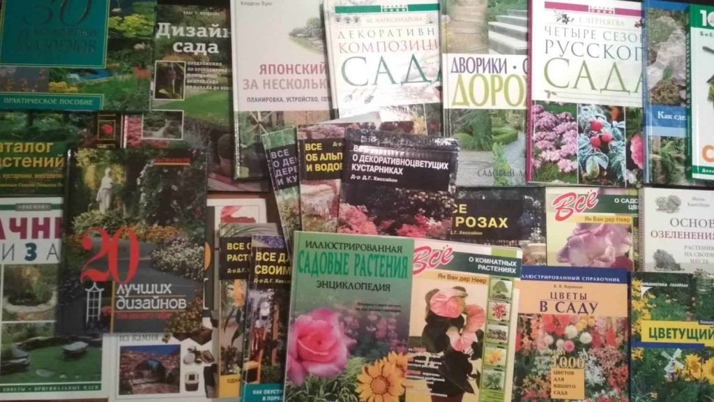 легкий сад книги