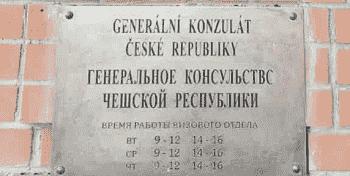 часы работы консульство чехии екатеринбург