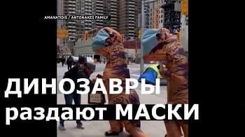 динозавры в масках