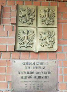 чешское консульство