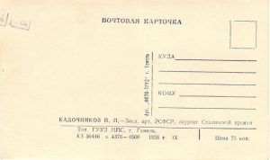 почтовая карточка 50 -х годов