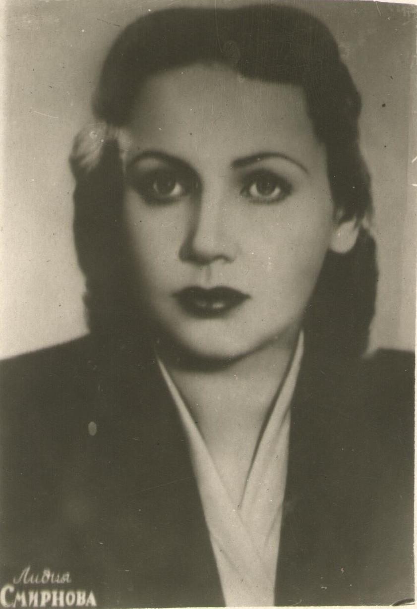 лидия смирнова актриса